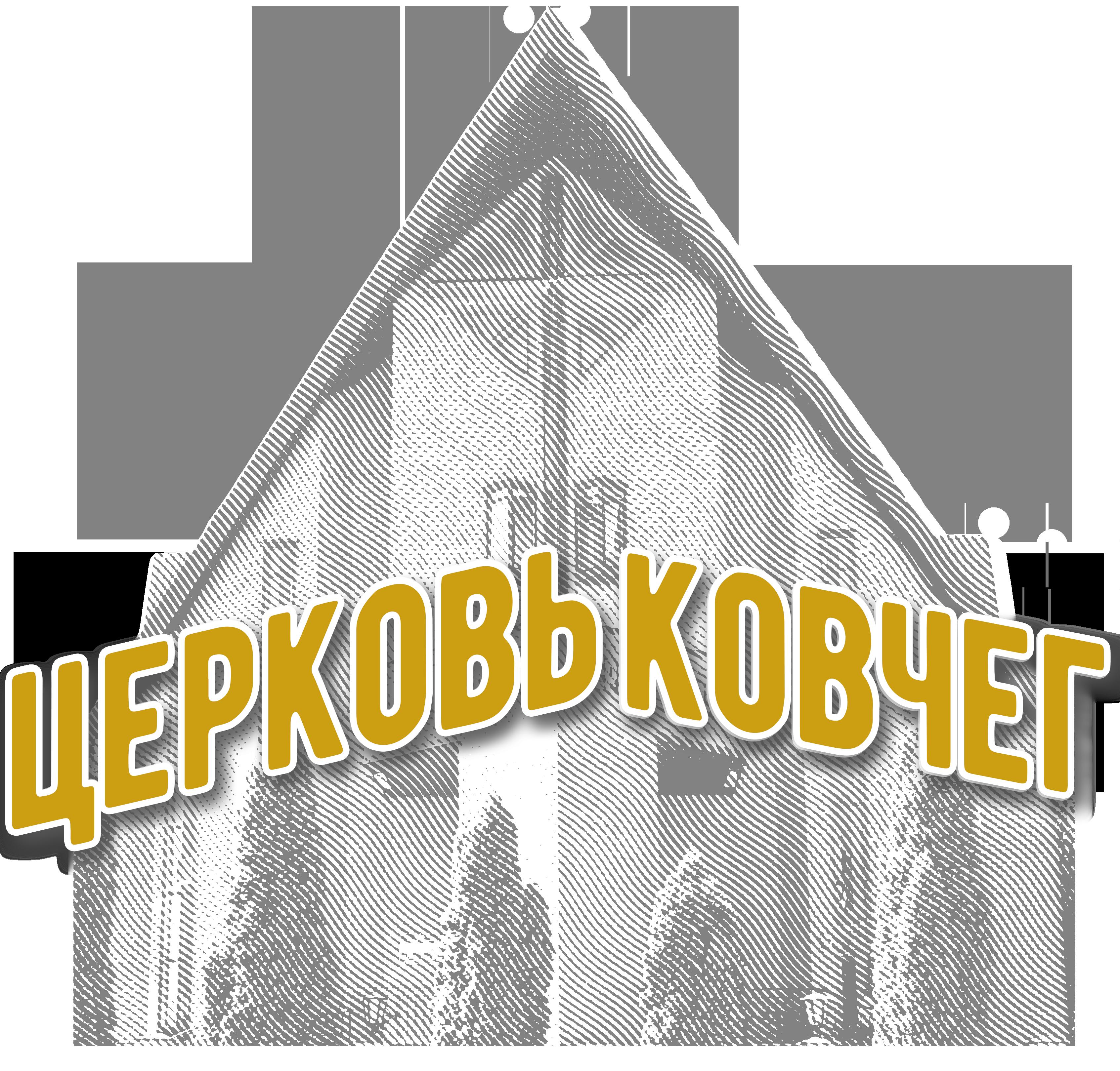 """Церковь """"Ковчег"""""""